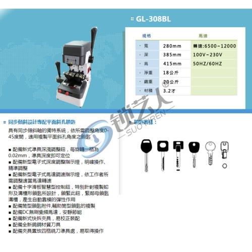 助忻GL308立式钥匙机 立铣钥匙机 GL308-C+BL双夹具豪华配