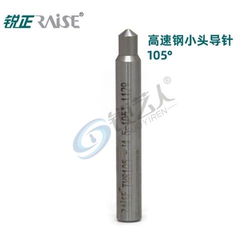 高速钢角度小头导针   立式钥匙机专用铣刀